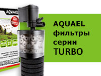 Фильтры AQUAEL TURBO FILTER