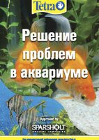 tetra_tropical_fish_titul
